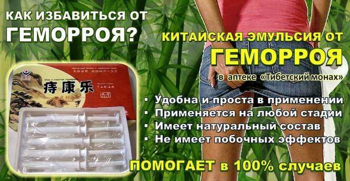 Вьетнамские таблетки от геморроя